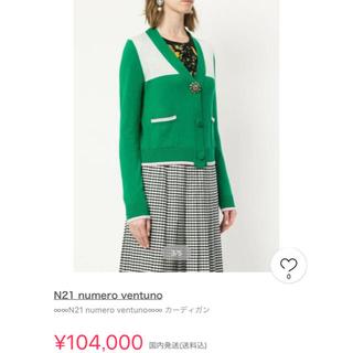 ヌメロヴェントゥーノ(N°21)のヌメロ♡今季カーデ(カーディガン)