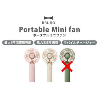 イデアインターナショナル(I.D.E.A international)のBRUNO USB充電式 扇風機 ブルーノ ポータブルファン 3個(扇風機)