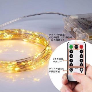 イルミネーション 100球10m パーティー用電飾 (蛍光灯/電球)