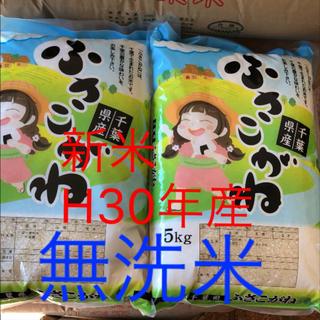 ふさこがね 無洗米 10kg(米/穀物)