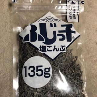 フジッコ 塩昆布135グラム(乾物)