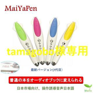 MaiYaPen 32G( イエロー)(洋書)