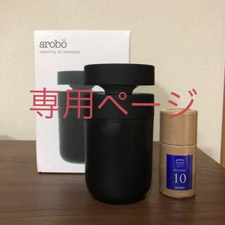 フランフラン(Francfranc)の【えみ様専用】arobo 空気清浄器 車載タイプ ブラック 新品(空気清浄器)