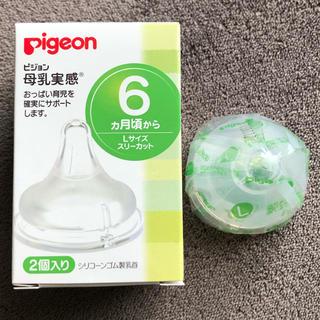 ピジョン(Pigeon)のpigeon 哺乳瓶用乳首 Lサイズ 1つ(哺乳ビン用乳首)