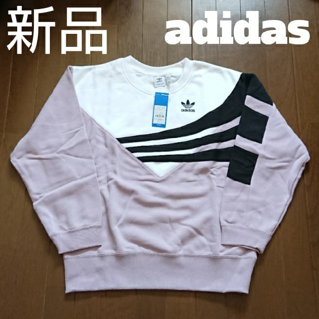 adidas(アディダス)の【新品】 アディダス トレーナー (OTサイズ) レディースのトップス(トレーナー/スウェット)の商品写真