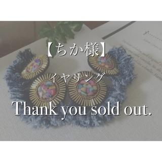 ちか様 イヤリング sunflowerカラフル 刺繍 (イヤリング)