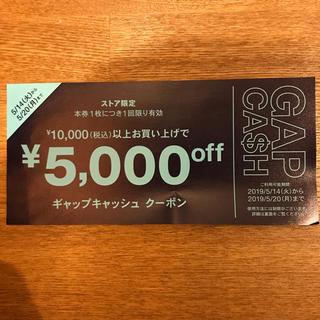 ギャップ(GAP)のGAP 5000円off キャッシュクーポン ギャップ(ショッピング)