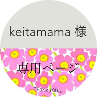 keitamama様*専用ページ(ボディクリーム)