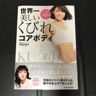 カドカワショテン(角川書店)の世界一美しいくびれコアボディ(スポーツ/フィットネス)