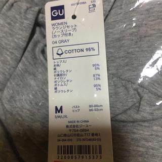ジーユー(GU)のGU ラウンジセット(ノースリーブ・カップ付・グレー)(ルームウェア)