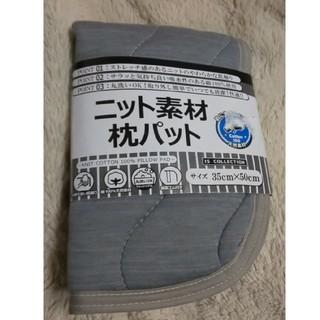 枕パット ニット素材 35cm×50cm(シーツ/カバー)