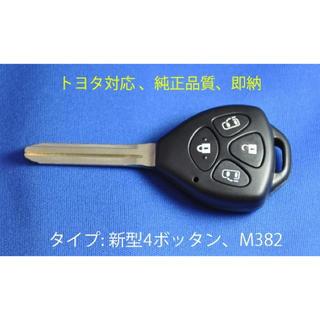 「2個セット」トヨタ/高品質/新4ボタン/ブランクキー/両側パワースライドドア(セキュリティ)
