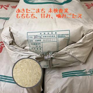 平成30年 あきたこまち 25kg 白米(米/穀物)
