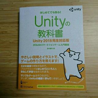はじめてでも安心!Unityの教科書(コンピュータ/IT )