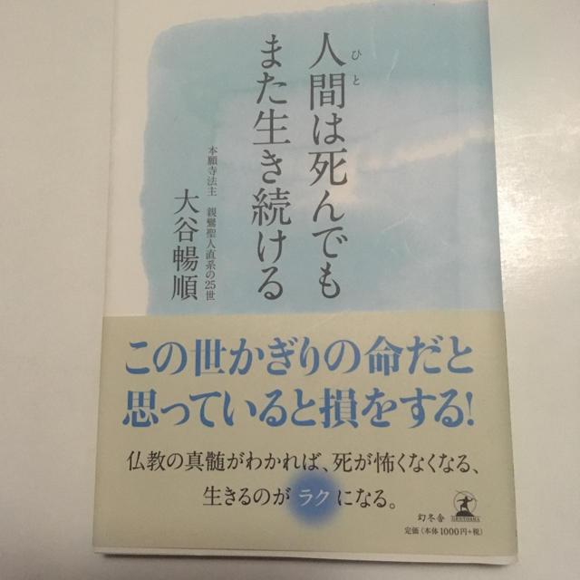 大谷暢順「人間(ひと)は死んでもまた生き続ける」の通販 by スパロー's ...