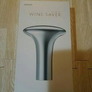 デンソー ワインセーバー 新品未使用品(アルコールグッズ)