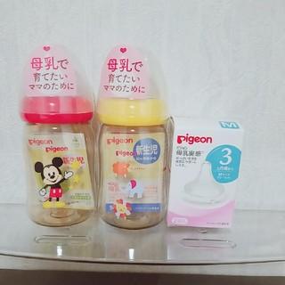 ピジョン(Pigeon)の♡gangwu♡様専用出品 母乳実感哺乳瓶2本 乳首1箱(哺乳ビン用乳首)