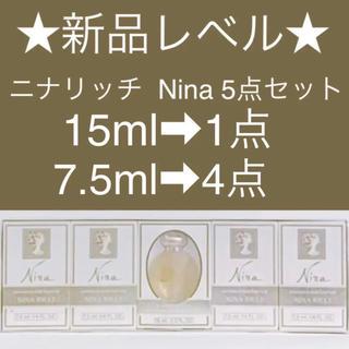 ニナリッチ(NINA RICCI)の⭐︎新品同様品未使用品⭐︎ニナリッチ  Nina 5点セット(香水(女性用))