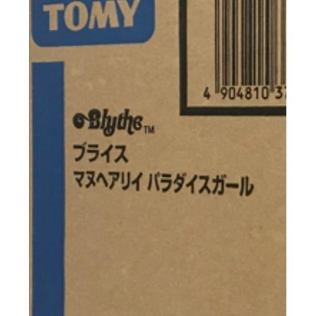 マヌヘアリィ パラダイスガール 新品 エンタメ/ホビーのフィギュア(その他)の商品写真