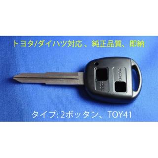 [2個セット]高品質★トヨタ/ダイハツ/2ボタン/鍵/ブランクキー/キーレス/(セキュリティ)
