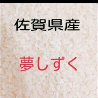 【佐賀県白石産ゆめしずく】5キロ(米/穀物)