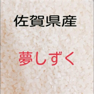 【佐賀県白石産ゆめしずく】2キロ(米/穀物)