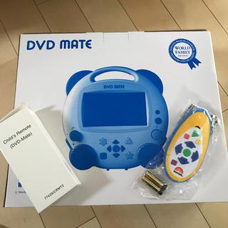 DWE DVDメイト 未使用品(DVDプレーヤー)
