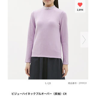 ジーユー(GU)の★GU ビジューハイネックプルオーバー M★(ニット/セーター)