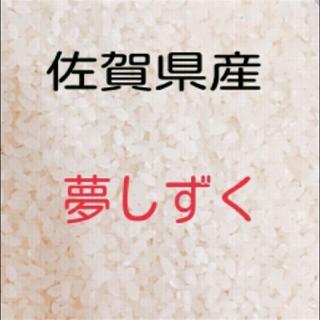 【佐賀県白石産ゆめしずく】10キロ(米/穀物)