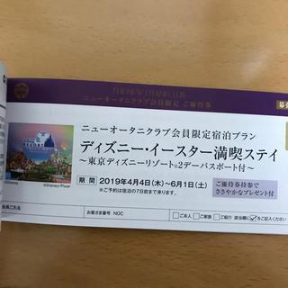 ディズニー(Disney)のホテル ニューオータニ ディズニーリゾート パスポート 優待券 1n(宿泊券)