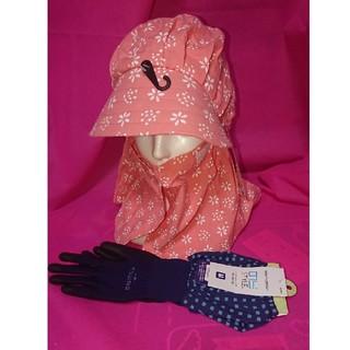 マスク付き日よけ帽子と袖カバー付き手袋(その他)