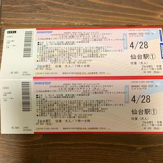はる様専用 アラバキ 28日 バス チケット1枚(音楽フェス)