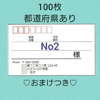 100枚☆宛名シール☆シンプル都道府県あり(宛名シール)