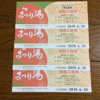 浅草ROXまつり湯 ご招待券4枚。(その他)