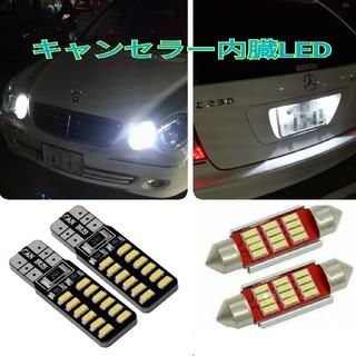 ベンツ/BMW/VW/輸入車 等にキャンセラー内蔵 スモール/ナンバー灯 セット(汎用パーツ)