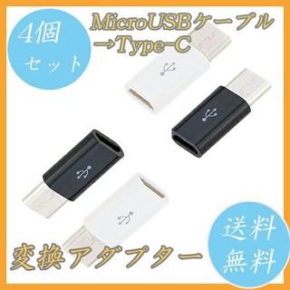 microUSB type-C 変換アダプター 4個セット ブラック&ホワイト(その他)