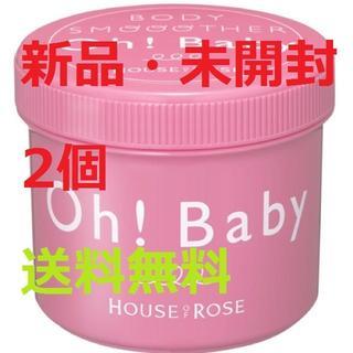 ハウスオブローゼ(HOUSE OF ROSE)の【2個・新品未開封】ハウスオブローゼ Oh! Baby ボディ スムーザー N(ボディスクラブ)