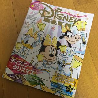 ディズニー(Disney)のディズニーファン  2019年1月号(アート/エンタメ/ホビー)