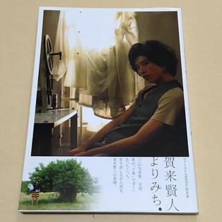 よりみち。 賀来賢人ファーストPHOTO BOOK(男性タレント)