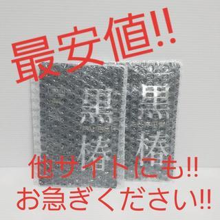 【最安値!!即日発送】黒椿-KUROTUBAKI- 2袋セット(その他)