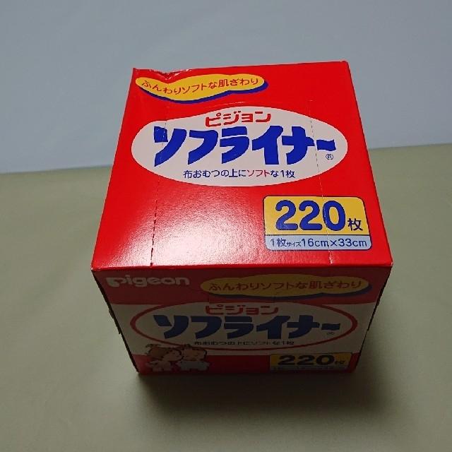 Pigeon(ピジョン)のピジョン  ソフライナー キッズ/ベビー/マタニティのおむつ/トイレ用品(布おむつ)の商品写真