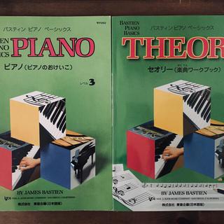 バスティン ピアノベーシックス セット♪(クラシック)