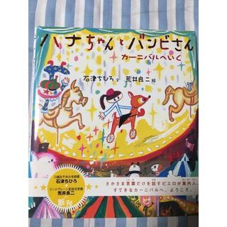 ハナちゃんとバンビさんカーニバルへいく  絵 荒井良二(絵本/児童書)