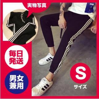 Ssize ジョガーパンツ ジャージ スキニー サイドラインパンツ 男女兼用(その他)
