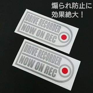 『DRIVE RECORDER』ドライブレコーダー② ステッカー2枚セット (セキュリティ)