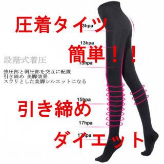 新品 簡単 履くだけ 着圧 タイツ 脚やせ 美脚 ダイエット M ~ L サイズ(エクササイズ用品)
