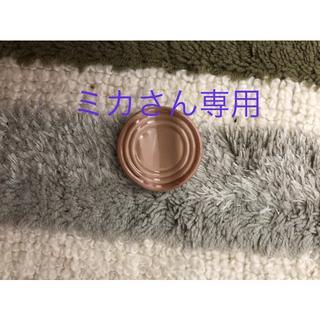 ルクルーゼ(LE CREUSET)のミカさん専用 カプチーノ 箸置き(カトラリー/箸)