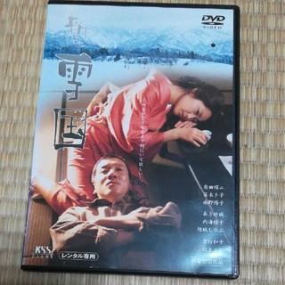 映画 新・雪国  DVD(日本映画)