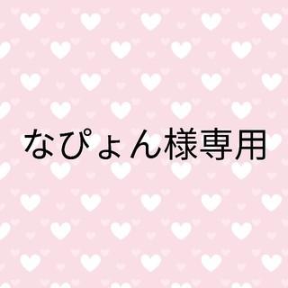 なぴょん様専用(ボディバッグ/ウエストポーチ)