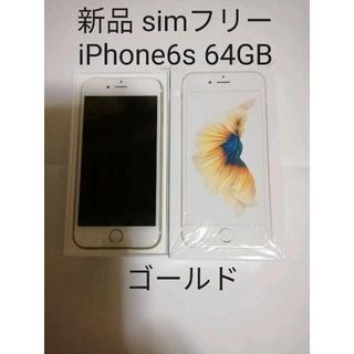 アップル(Apple)のゴールド iPhone6s 64GB 新品 simフリー 残債無 制限○(スマートフォン本体)